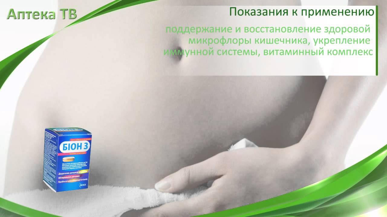 бион-3 кидс инструкция цена в кривом роге