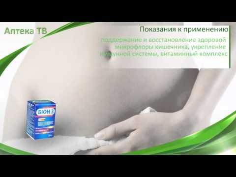 Бион 3, инструкция по применению препарата. Нормализация микрофлоры кишечника