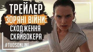 Зоряні Війни: Епізод IX | HD Тізер трейлер | Українською мовою Tuos ONline