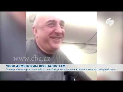 Глава МИД Азербайджана Эльмар Мамедъяров преподал урок армянским журналистам на борту самолета