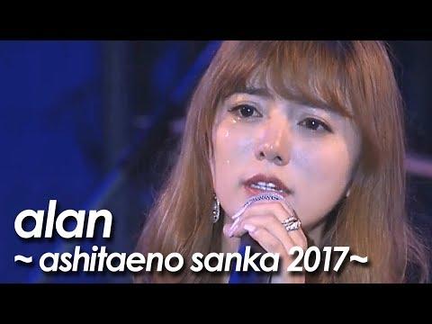 alan ( 阿兰 阿蘭) 『明日への讃歌~ ashitaeno sanka ~』 CHINA FESTIVAL 2017 TOKYO by miu JAPAN