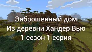 Заброшенный дом из деревни Хандер Вью(1 сезон;1 серия) Майнкрафт сериал