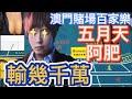 【澳門賭場百家樂】哈利波特!連贏千萬!真的有魔法?【Macau casino baccarat 】 - YouTube