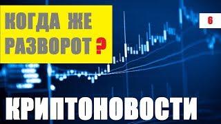 Когда РАЗВОРОТ крипто рынка КРИПТОНОВОСТИ Bitcoin btc НОВОСТИ КРИПТОВАЛЮТ Etheterum eth БИТКОИН NEWS