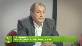 С.Н. Лазарев | Самое высшее образование