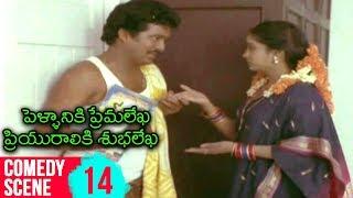 Pellaniki Premalekha Priyuraliki Subhalekha Movie Comedy Scene 14 | Rajendra Prasad | Shruti