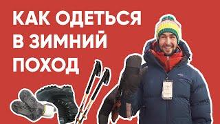 Как одеться в зимний поход. Например, на Байкал ;)