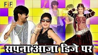 राजस्थानी dj सांग 2017 !! सपना आजा डीजे पर !! Marwadi Dj Song DHamaka