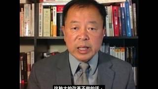【李恒清:中国需要真正的改革,而不是做表面文章的改革】#时事大家谈 #精彩点评