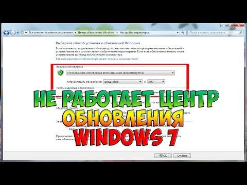 Центр обновлений Windows в настоящее время не может выполнить поиск обновлений, поскольку эта служба