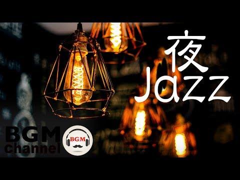 Night Jazz  - Relaxing Slow Jazz - Sleep Jazz  - Background Jazz