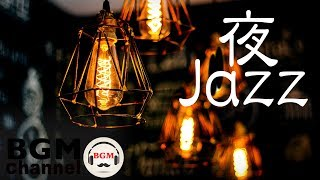 Night Jazz Music - Relaxing Slow Jazz - Sleep Jazz Music - Background Jazz Music