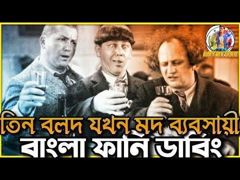 Three Stooges Episode 3 | Bangla Funny Dubbing | Bangla Funny Video | ARtStory