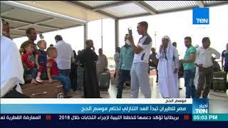 أخبار TeN - مصر للطيران تبدأ العد التنازلي لختام موسم الحج