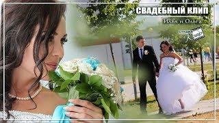 Свадебный клип Илья и Ольга