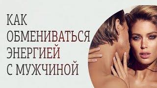 Как обмениваться энергией с мужчиной во время секса