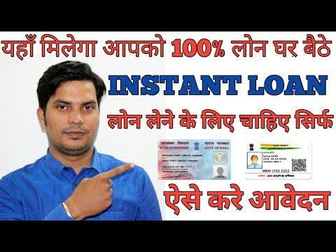 Confirm Loan,Get Instant Personal Loan Only On Aadhar & Pancard ,Aap sabhi le payenge loan|Hindi