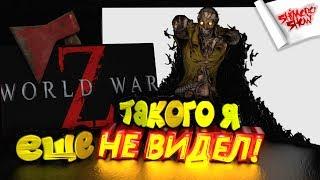 World War Z - ВОЛНА ИЗ ЗОМБИ СМЕТАЕТ МОИХ ДРУЗЕЙ! - LEFT 4 DEAD МОЛЧА ОТДЫХАЕТ!