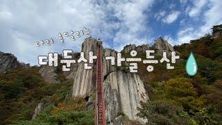 [등산]대둔산등산,가을등산,대둔산도립공원,대둔산