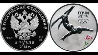 Нумизматика   Россия 3 рубля, 2012 год. Олимпийские игры в Сочи 2014. Фристайл