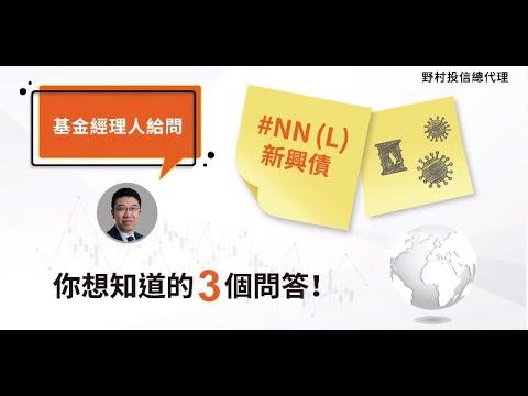新興債補漲行情啟動了!? - YouTube