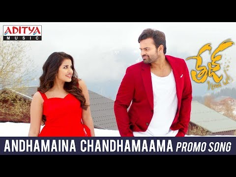 Andhamaina Chandhamaama Promo Song | Tej I Love You Songs | Sai Dharam Tej, Anupama Parameswaran
