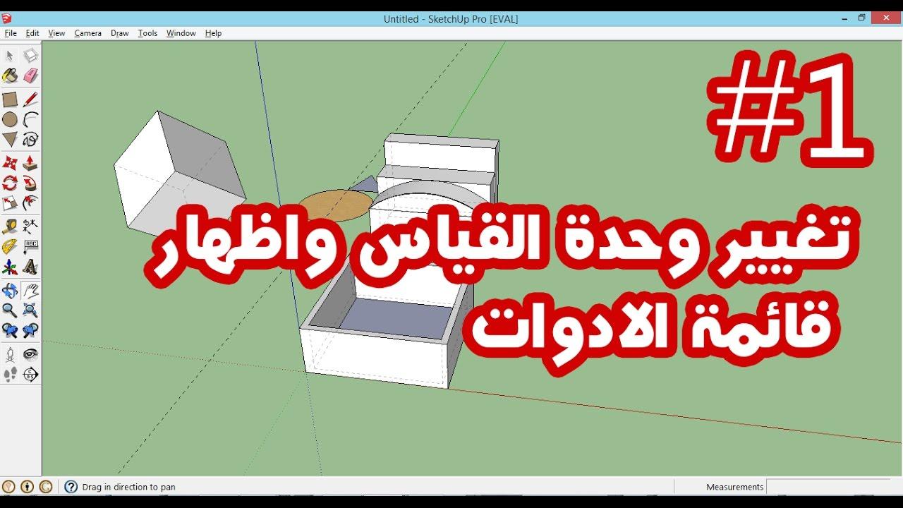 سلسلة تعلم سكتش اب الحلقة 1 ضبط بعض الإعدادات تغيير وحدة القياس واضافة قائمة ادوات Youtube