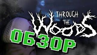 Обзор игры Through the woods