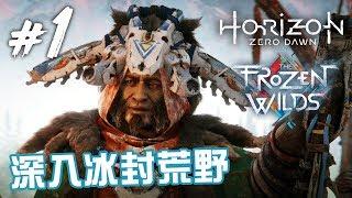 #1 深入冰封荒野 | Horizon:Zero Dawn DLC : The Frozen Wilds 冰凍荒野