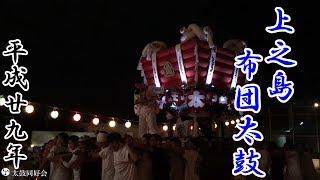 【短編】山本小学校盆踊り 上之島布団太鼓