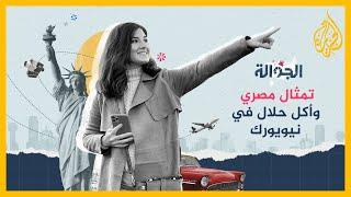 الجوالة 01 - أشهر تمثال مستوحى من امرأة مصرية وعربات الحلال في أرجاء نيويورك