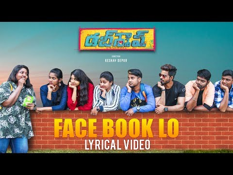 Face Book Lo Lyrical Song | DUBSMASH Telugu Movie | Pavan Krishna,Supraja | Keshav Depur