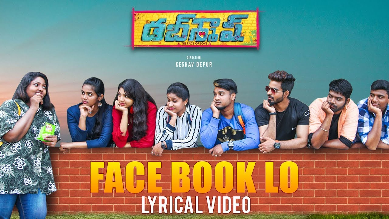 Face Book Lo Lyrical Song | DUBSMASH Telugu Movie