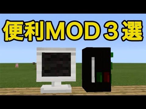 【マインクラフトPE MOD】便利MOD3選