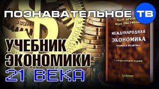 Супер учебник экономики 21 века (Познавательное ТВ, Михаил Величко)