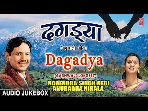 Dagadya Garhwali Lokgeet (Audio Jukebox) | Narendra Singh Negi, Anuradha Nirala