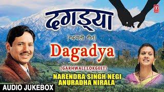 Dagadya Garhwali Lokgeet Audio Jukebox Narendra Singh Negi Anuradha Nirala
