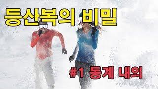 [박영준TV] 등산복의 비밀. #1 동계 내의 #등산용…