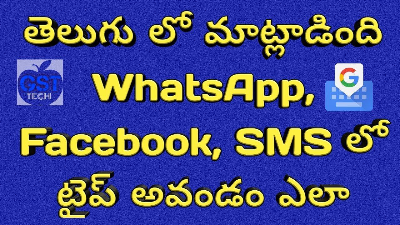 Telugu Voice Typing with Gboard: తెలుగులో మాట్లాడింది మొబైల్ లో టైప్ అవడం  ఎలా