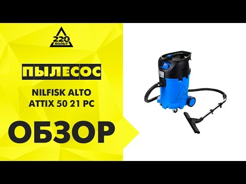 nilfisk attix vacuum with xtreme clean self cleaning fi. Black Bedroom Furniture Sets. Home Design Ideas