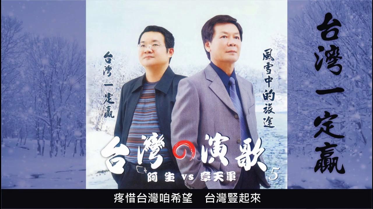 01 臺灣一定贏 - YouTube