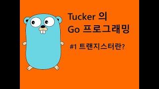 컴맹을 위한 Go 언어 프로그래밍 기초 강좌 1 - 트랜지스터를 알아보자