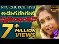 అడుగడుగునా |Anjana Sowmya latest Christian Songs|NTC Church,Hyd|TCG songs