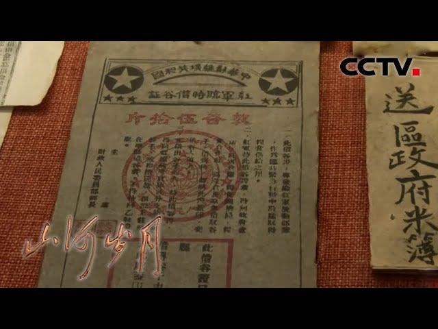 野火春风:中央红军被迫长征,项英、陈毅留下苦撑危局,与敌人进行游击战争 | CCTV「山河岁月」第19集
