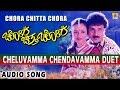 Download Cheluvamma Chendavamma Duet - Chora Chitta Chora MP3 song and Music Video