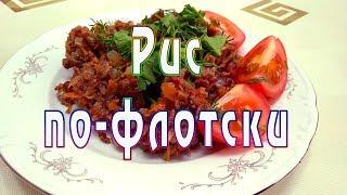 Калорийное, вкусное и ароматное блюдо. Рецепт риса по-флотски с отварной говядиной от ARGoStav