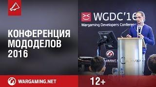 WGDC'16 - Конференция мододелов Wargaming