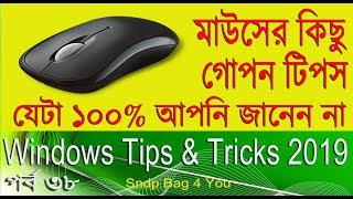 important usefull computer windows tips and tricks Bangla 7 Useful Mouse Tips & Tricks For Windows.