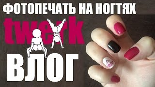 ВЛОГ   Танцую Twerk   Делаю ногти в Nail Art Bar