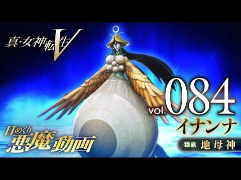 イナンナ - 真・女神転生V 日めくり悪魔 Vol.084